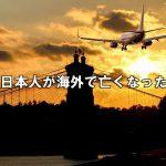 日本人が海外で亡くなったら